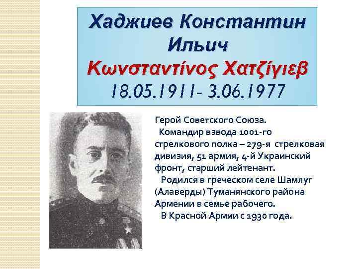Хаджиев Константин Ильич Κωνσταντίνος Χατζίγιεβ 18. 05. 1911 - 3. 06. 1977 Герой Советского