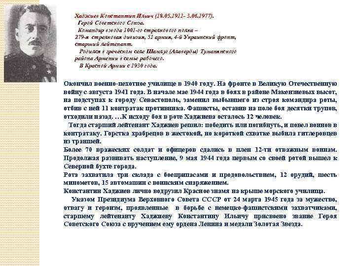Хаджиев Константин Ильич (18. 05. 1911 - 3. 06. 1977). Герой Советского Союза. Командир