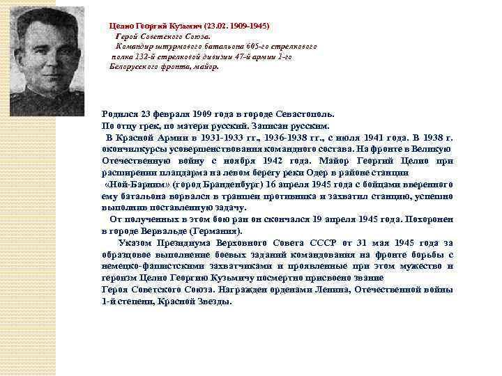 Целио Георгий Кузьмич (23. 02. 1909 -1945) Герой Советского Союза. Командир штурмового батальона 605
