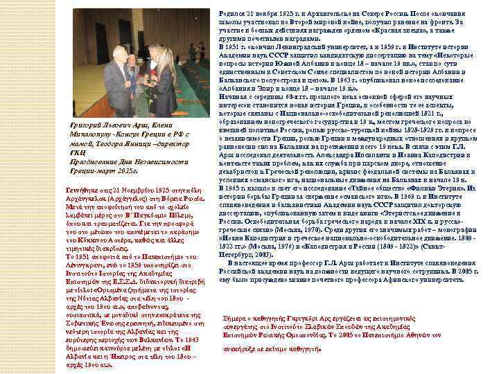 Григорий Львович Арш, Елени Михалопулу -Консул Греции в РФ с мамой, Теодора Янници –директор