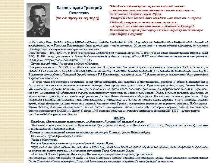 Бахчиванджи Григорий Яковлевич (20. 02. 1909 -27. 03. 1943) Одной из наиболее ярких «врезок»