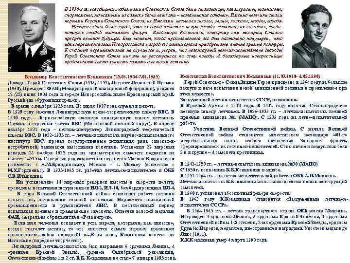 В 1930 -х гг. всеобщими любимцами в Советском Союзе были стахановцы, кавалеристы, танкисты, спортсмены,