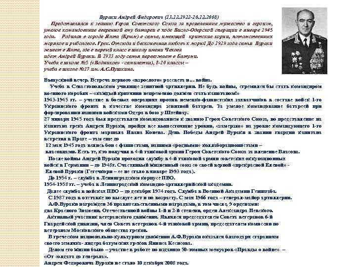 Вураки Андрей Федорович (13. 12. 1922 -10. 12. 2008) Представлялся к званию Героя Советского