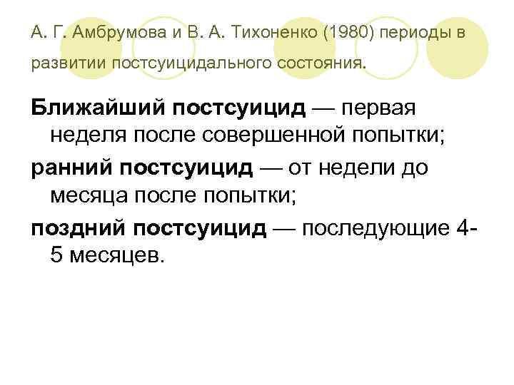 А. Г. Амбрумова и В. А. Тихоненко (1980) периоды в развитии постсуицидального состояния. Ближайший