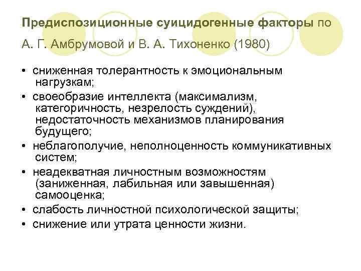 Предиспозиционные суицидогенные факторы по А. Г. Амбрумовой и В. А. Тихоненко (1980) • сниженная