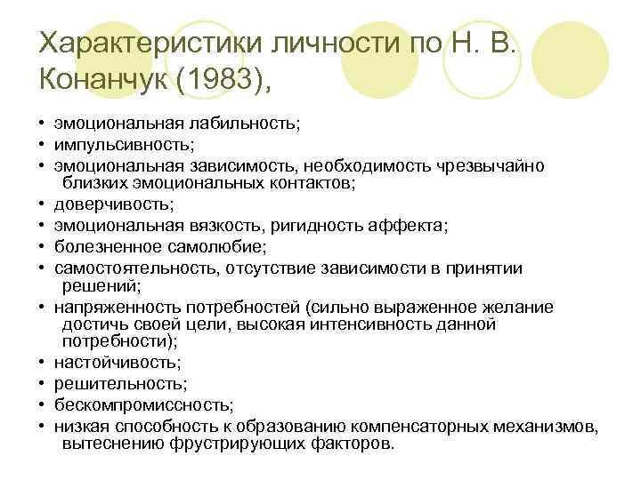 Характеристики личности по Н. В. Конанчук (1983), • эмоциональная лабильность; • импульсивность; • эмоциональная