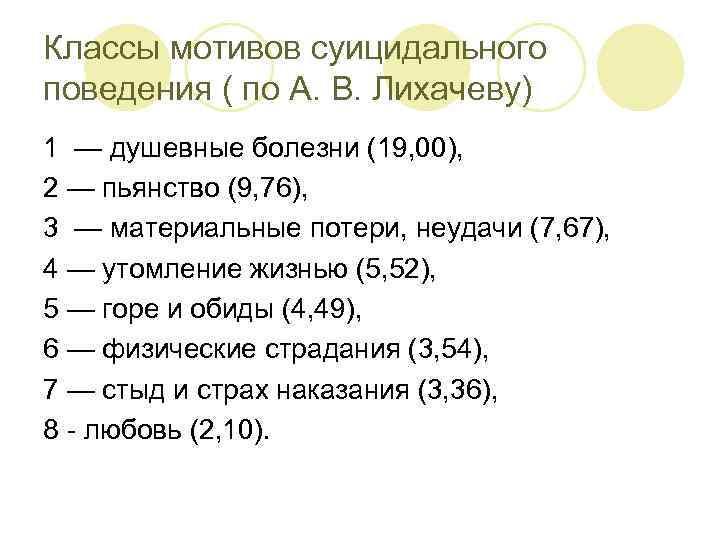 Классы мотивов суицидального поведения ( по А. В. Лихачеву) 1 — душевные болезни (19,