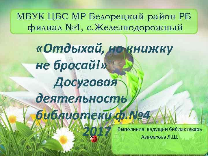 МБУК ЦБС МР Белорецкий район РБ филиал № 4, с. Железнодорожный «Отдыхай, но книжку