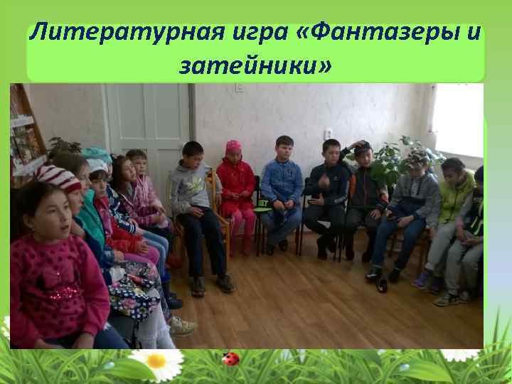 Литературная игра «Фантазеры и затейники»