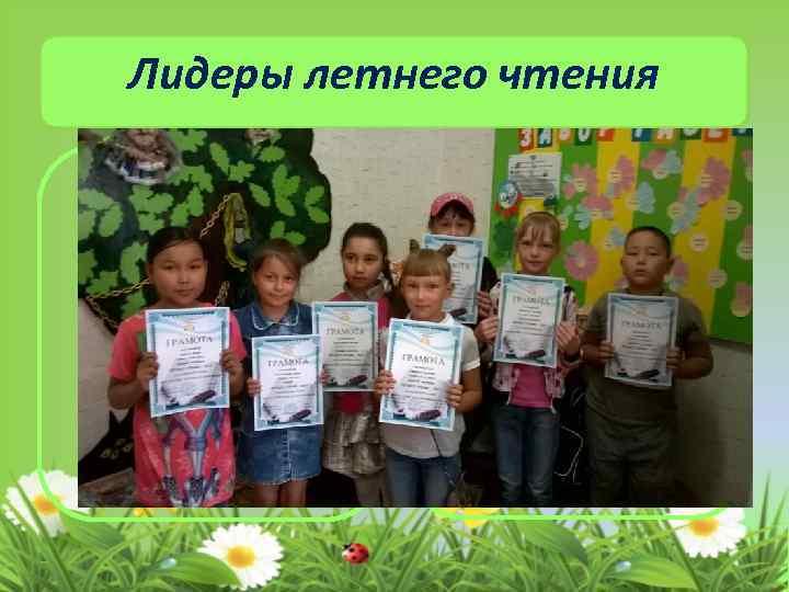 Лидеры летнего чтения