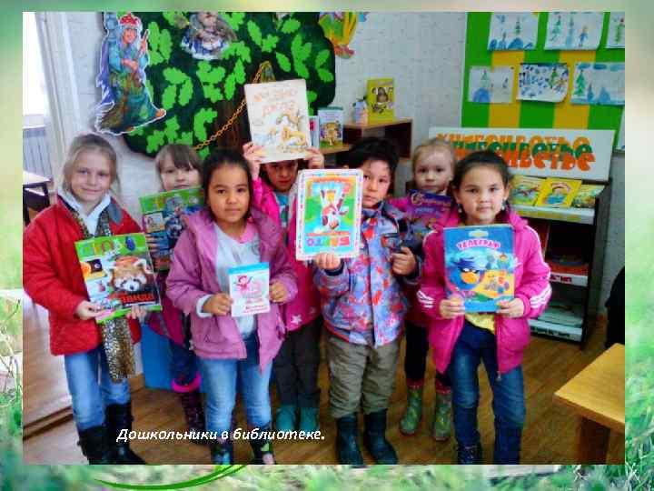 Дошкольники в библиотеке. 46