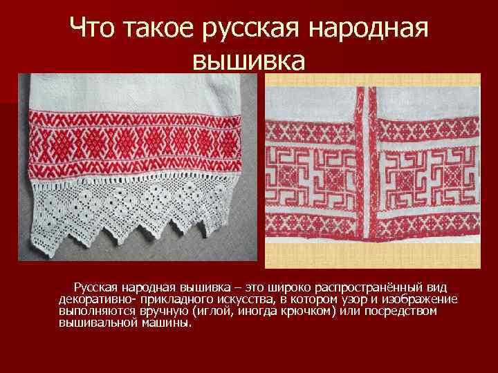 Виды вышивки традиционной 71