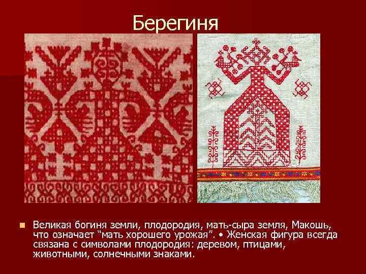 Что означает народная вышивка