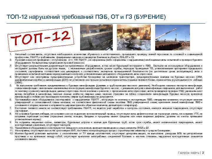 ТОП-12 нарушений требований ПЭБ, ОТ и ГЗ (БУРЕНИЕ) П-12 ТО 1. Неполный состав вахты,