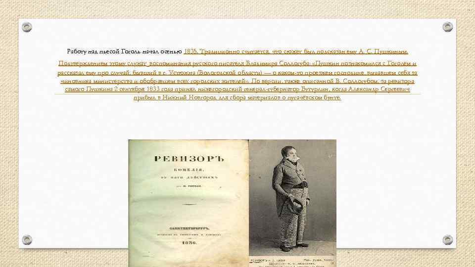 Работу над пьесой Гоголь начал осенью 1835. Традиционно считается, что сюжет был подсказан ему