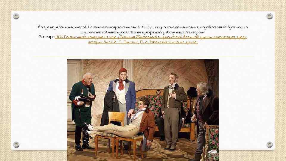 Во время работы над пьесой Гоголь неоднократно писал А. С. Пушкину о ходе её