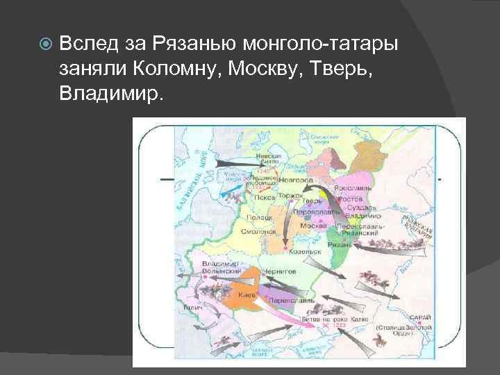 Вслед за Рязанью монголо-татары заняли Коломну, Москву, Тверь, Владимир.