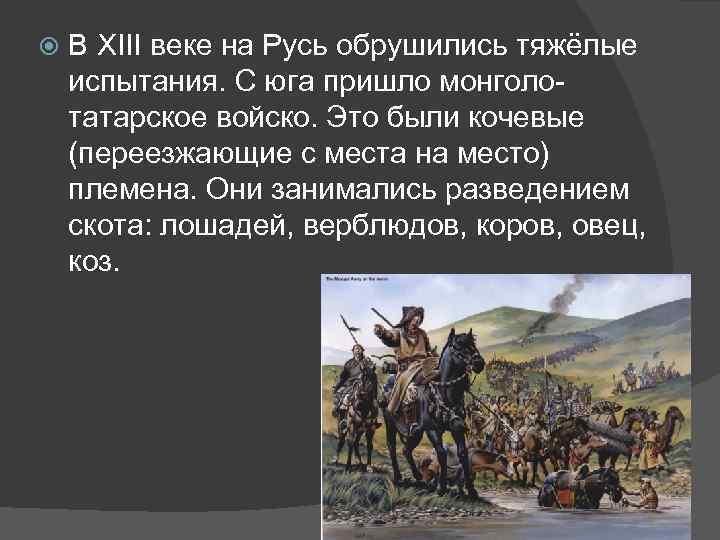 В XIII веке на Русь обрушились тяжёлые испытания. С юга пришло монголотатарское войско.