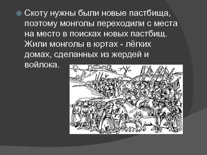 Скоту нужны были новые пастбища, поэтому монголы переходили с места на место в