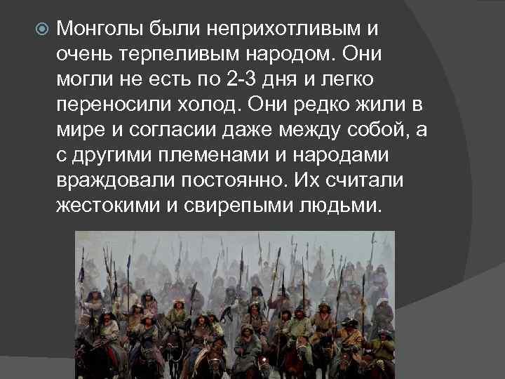 Монголы были неприхотливым и очень терпеливым народом. Они могли не есть по 2