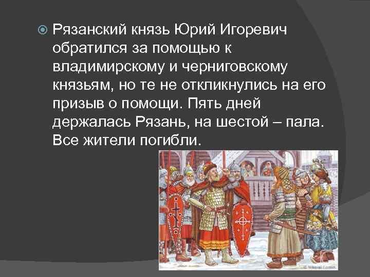 Рязанский князь Юрий Игоревич обратился за помощью к владимирскому и черниговскому князьям, но