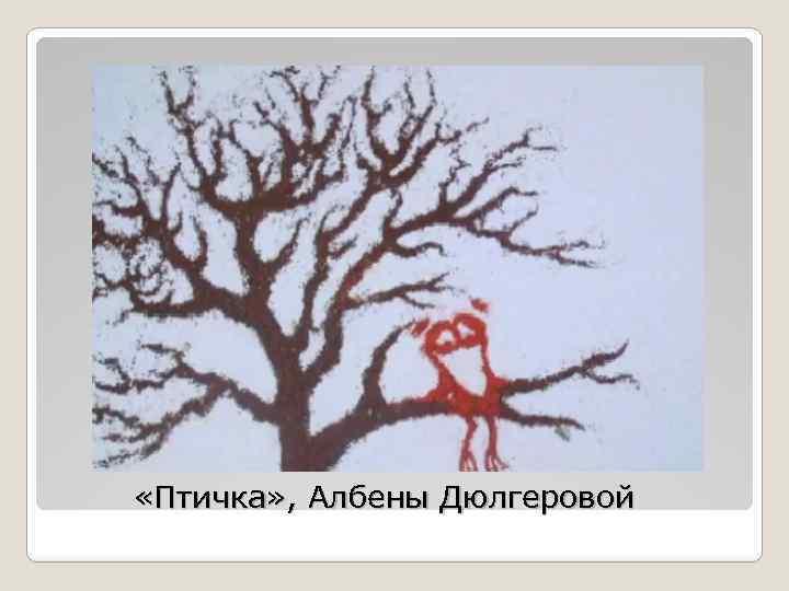 «Птичка» , Албены Дюлгеровой