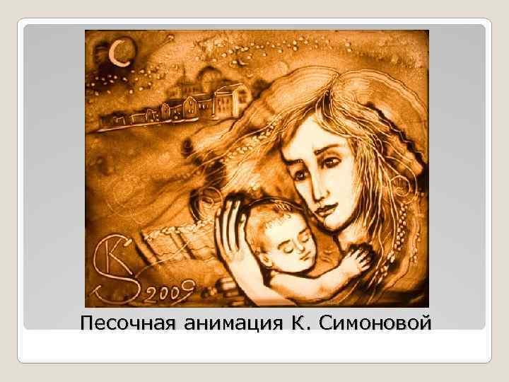 Песочная анимация К. Симоновой