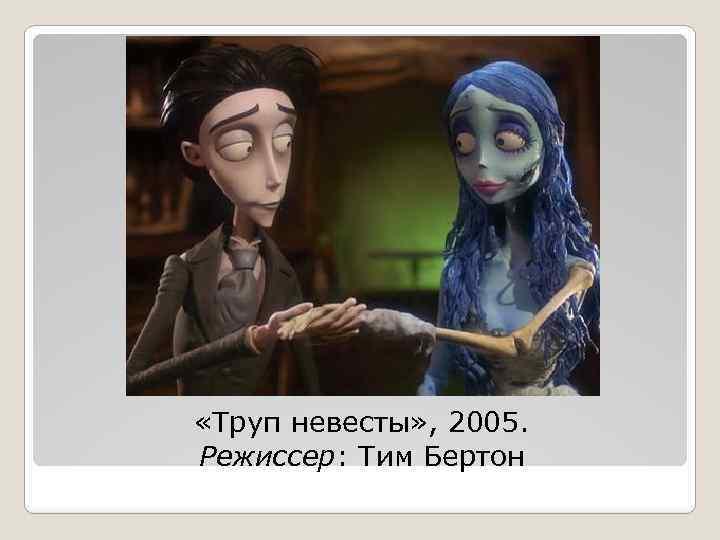 «Труп невесты» , 2005. Режиссер: Тим Бертон