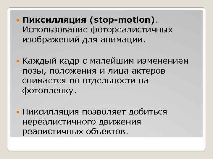 Пиксилляция (stop-motion). Использование фотореалистичных изображений для анимации. Каждый кадр с малейшим изменением позы,