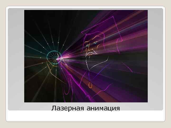 Лазерная анимация