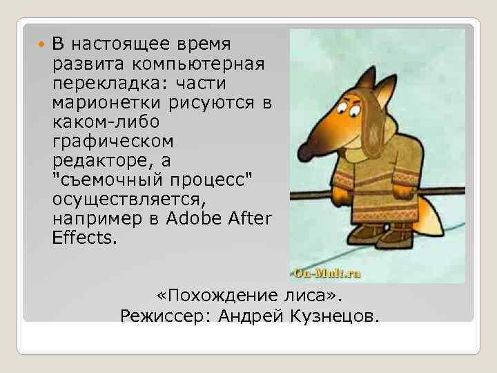 В настоящее время развита компьютерная перекладка: части марионетки рисуются в каком-либо графическом редакторе,