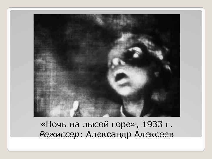 «Ночь на лысой горе» , 1933 г. Режиссер: Александр Алексеев