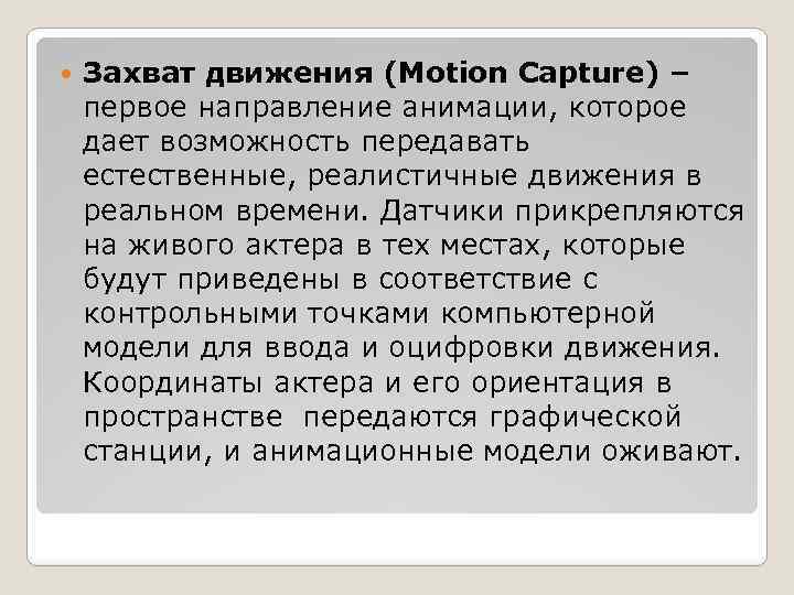 Захват движения (Motion Capture) – первое направление анимации, которое дает возможность передавать естественные,