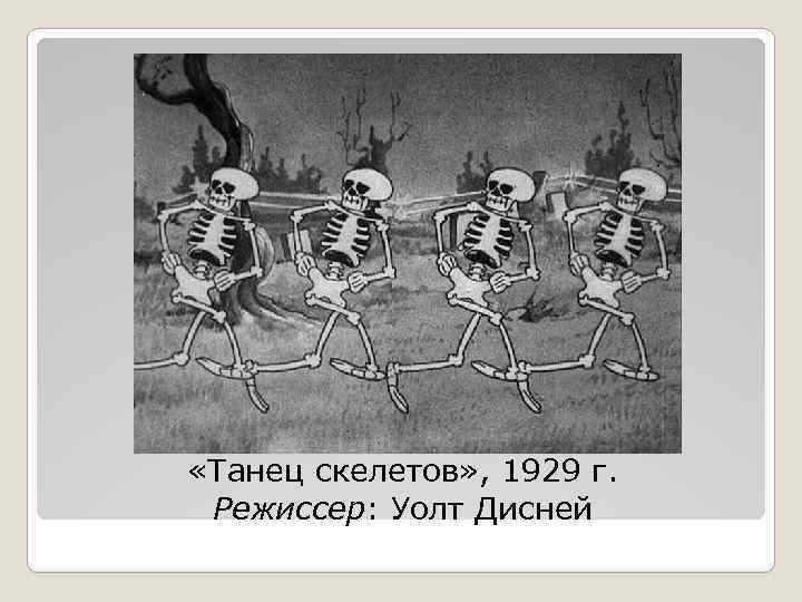 «Танец скелетов» , 1929 г. Режиссер: Уолт Дисней