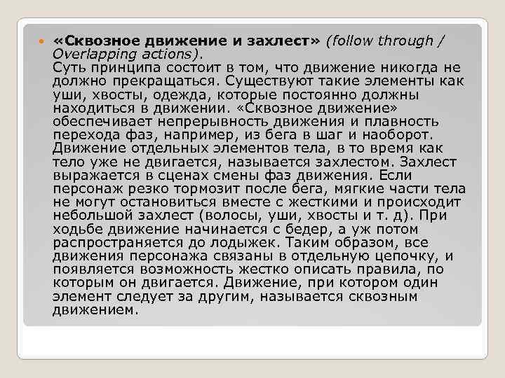 «Сквозное движение и захлест» (follow through / Overlapping actions). Суть принципа состоит в