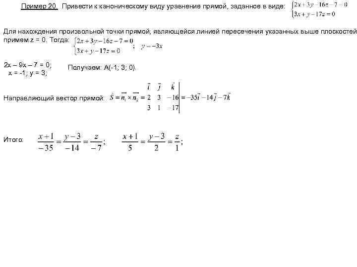 привести к параметрическому виду уравнение прямой