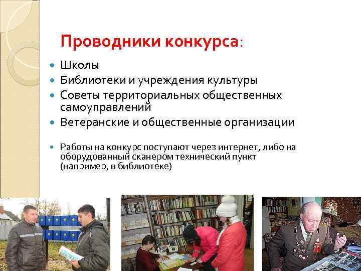 Проводники конкурса: Школы Библиотеки и учреждения культуры Советы территориальных общественных самоуправлений Ветеранские и общественные