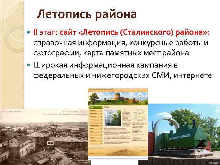 Летопись района II этап: сайт «Летопись (Сталинского) района» : справочная информация, конкурсные работы и