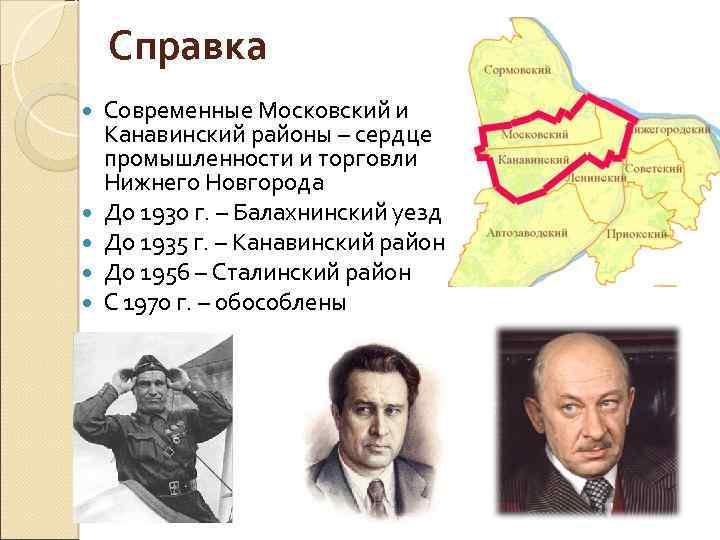Справка Современные Московский и Канавинский районы – сердце промышленности и торговли Нижнего Новгорода До
