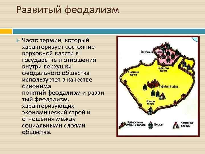Развитый феодализм Ø Часто термин, который характеризует состояние верховной власти в государстве и отношения