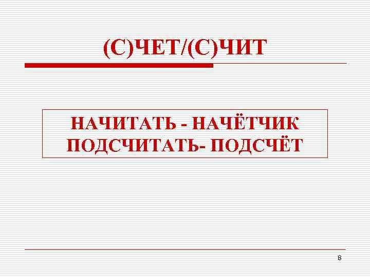 (С)ЧЕТ/(С)ЧИТ НАЧИТАТЬ - НАЧЁТЧИК ПОДСЧИТАТЬ- ПОДСЧЁТ 8