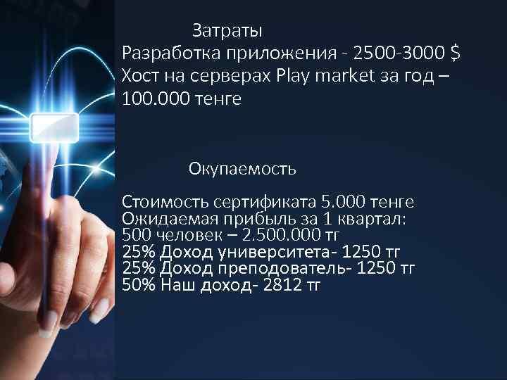 Затраты Разработка приложения - 2500 -3000 $ Хост на серверах Play market за год