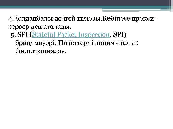 4. Қолданбалы деңгей шлюзы. Көбінесе проксисервер деп аталады. 5. SPI (Stateful Packet Inspection, SPI)