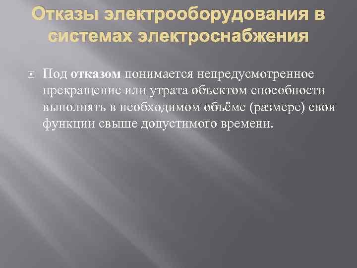 Отказы электрооборудования в системах электроснабжения Под отказом понимается непредусмотренное прекращение или утрата объектом способности