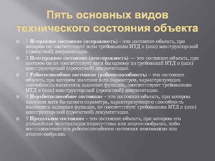Пять основных видов технического состояния объекта 1 Исправное состояние (исправность) – это состояние объекта,