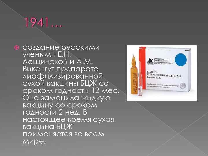 1941… создание русскими учеными Е. Н. Лещинской и А. М. Викенгут препарата лиофилизированной сухой