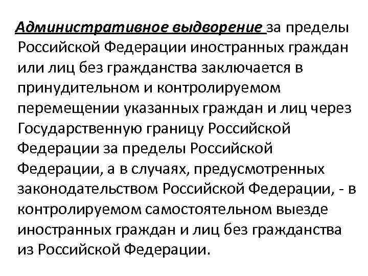Административное выдворение за пределы Российской Федерации иностранных граждан или лиц без гражданства заключается в