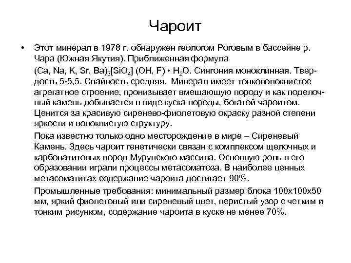Чароит • Этот минерал в 1978 г. обнаружен геологом Роговым в бассейне р. Чара