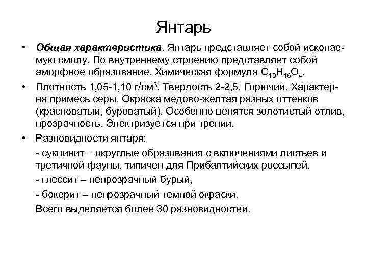 Янтарь • Общая характеристика. Янтарь представляет собой ископаемую смолу. По внутреннему строению представляет собой
