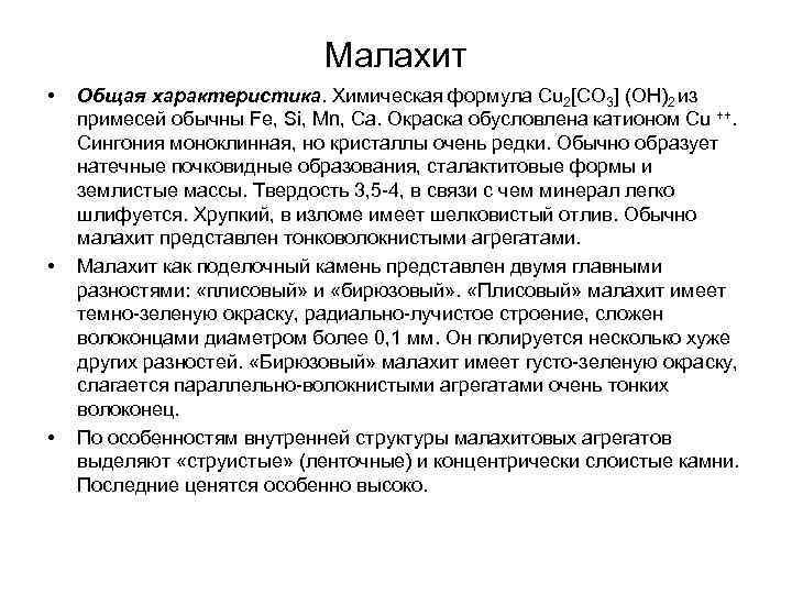 Малахит • • • Общая характеристика. Химическая формула Cu 2[CO 3] (OH)2 из примесей